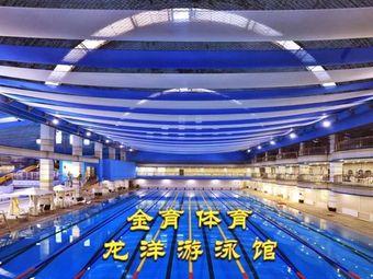 龙洋温泉游泳馆