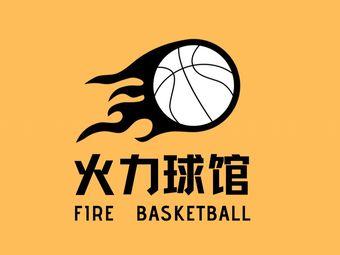 火力篮球馆室内