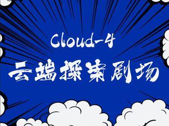CLOUD-4云端探案剧场