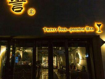 誓言twenty four-promise Bar