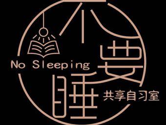 不要睡·共享自习室