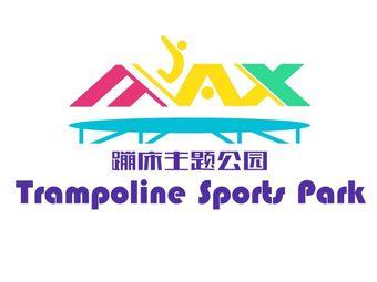 MAX蹦床主题公园(奥体中心店)