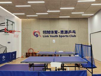 翎越體育·思源乒乓俱樂部(閔行龍湖店)
