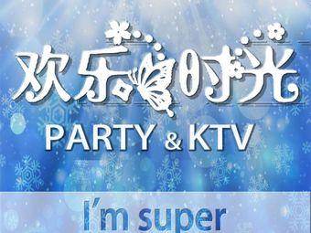 HAPPY PARTY欢乐时光KTV