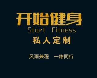 开始健身熊猫格斗馆