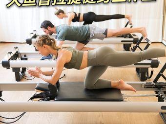 大鱼普拉提健身工作室(悦榕湾店)