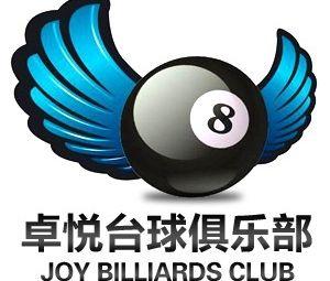 卓悦台球俱乐部