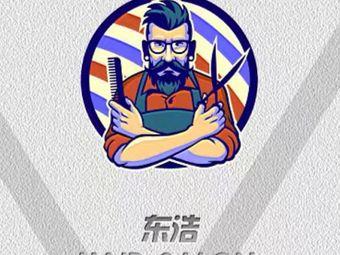 东浩 hair salon(花园浜店)