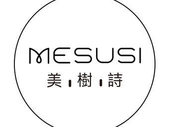 MESUSI美樹詩肌肤抗衰中心