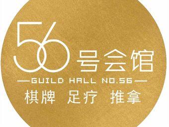 56号棋牌会馆(京华广场店)