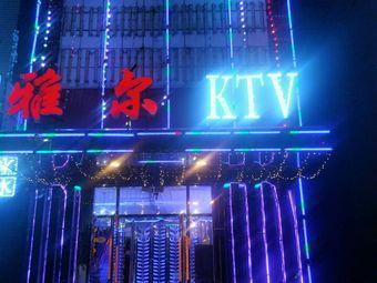 雅尔KTV