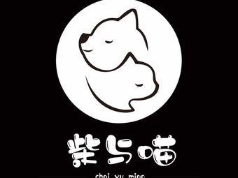 柴与喵宠物店·撸猫馆