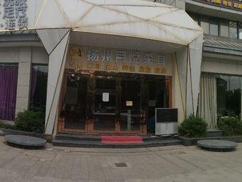 扬州月悦采耳(江都店)