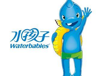 水孩子水育早教中心
