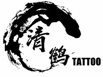 清鹤刺青 纹身tattoo(万达店)
