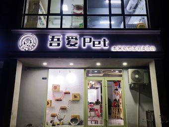 吾爱Pet高端宠物美容&培训