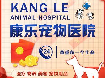 康乐宠物医院·康誉分院(义乌路店)