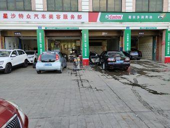 星沙特众汽车维修救援服务部