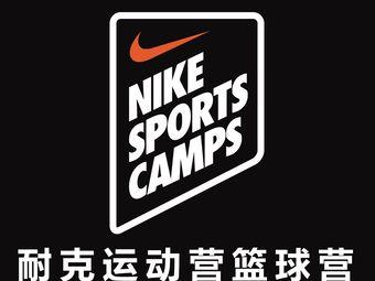 耐克运动营篮球营