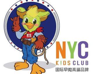 纽约国际儿童俱乐部(万达中心店)