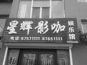 星辉影咖娱乐馆