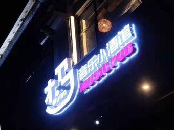 木马音乐小酒馆