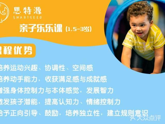 思特源儿童运动成长中心
