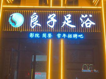 良子足浴(北坛东路店)