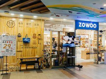 zowoo作物·木作绘画礼物(中央大道店)
