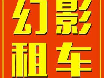 幻影豪车租赁(龙湖旗舰店)