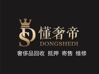 懂奢帝黄金钻石名表名包奢侈品回收典当(济宁店)