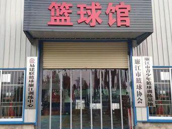 易建联篮球廉江训练中心健翔篮球馆