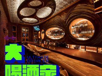 寅 Cigar Bar