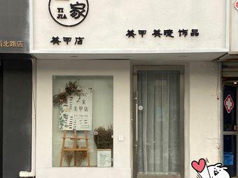 一家美甲店