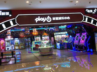 PLAY1家庭娱乐中心(昆明新迎爱琴海购物公园店)