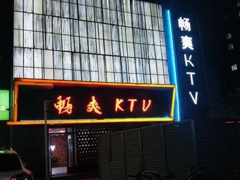 畅爽量贩式KTV