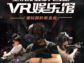 VR+乐园 多人互动实景VR娱乐馆