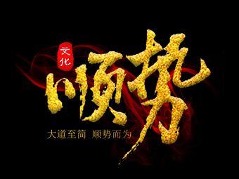 北京大顺刺青(开阳路店)
