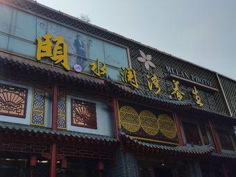 颐水澜湾(新华书店店)