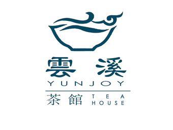 雲溪茶館YUNJOY(锦绣店)
