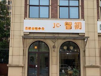 JC·智初美肤管理中心