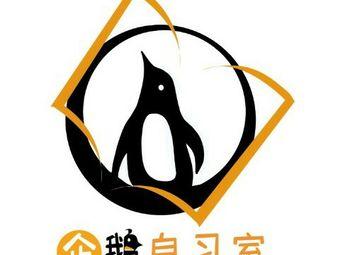 企鹅自习室