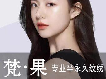 梵果半永久纹眉美瞳线(沈阳总店)