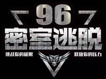 96密室逃脱(正德文体中心店)