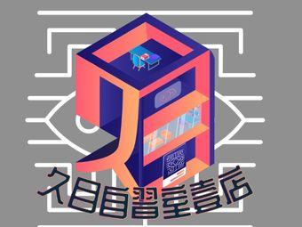 久目自习室(家乐福壹店)