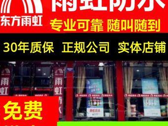 宁波雨虹防水卫生间外墙防水补漏旗航店(宁波总店)