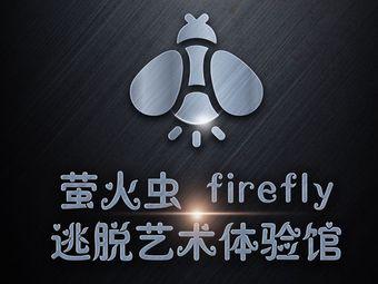 萤火虫firefly·逃脱艺术体验馆
