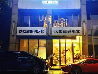 宁波以拉•ELAH豪车租赁