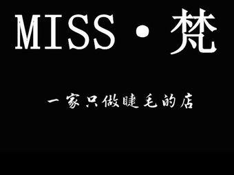 Miss.梵美睫私人定制馆(金凤万达店)