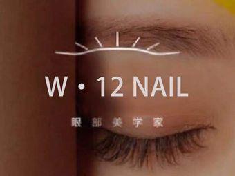 W12·Nail日式美甲美睫